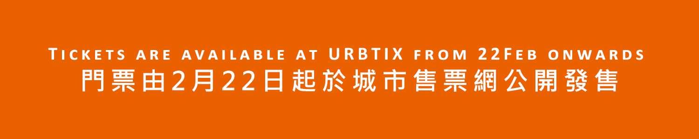 URBTIX banner