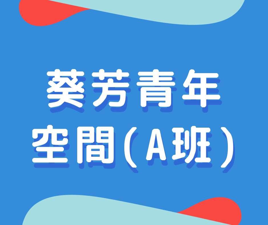 Kwai Fong A